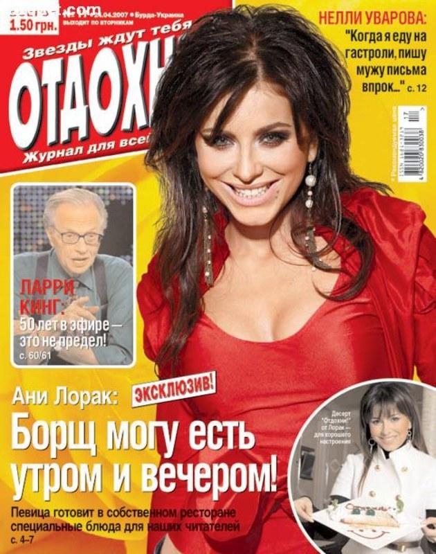 украинские звьозди фото мужские журналы